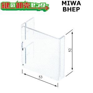 非常開用プラスチックカバー[美和BHEPプラカバー]|maji