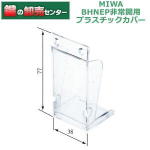 非常開用プラスチックカバー[美和BHNEPプラカバー]|maji