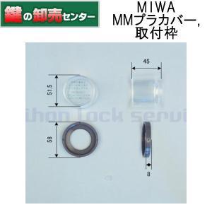 非常開用プラスチックカバー[美和MMプラカバー]  ユニットセット|maji