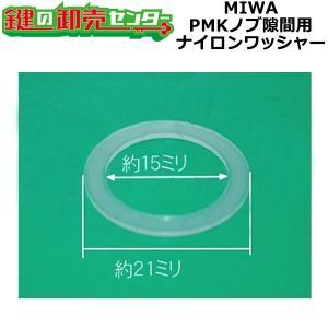 美和ロック,MIWA PMKノブ隙間用ナイロンワッシャー|maji