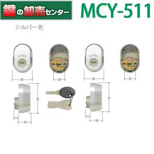 美和ロック,MIWA PR 取替シリンダーMCY-511 2個同一