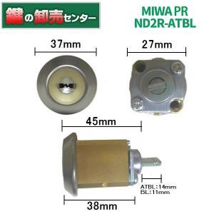 美和ロック,MIWA PRND2R-ATBL/BLシリンダー|maji