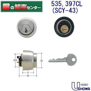 ユーシンショウワ   535・397CL 6ピン シルバー SCY-43|maji