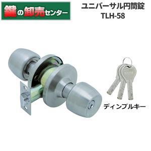 ユニバーサル円筒錠TLH-58 ディンプルシリンダー錠 バックセット60mm|maji
