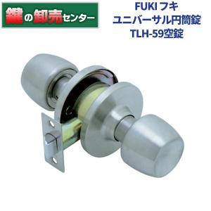 ユニバーサル円筒錠 TLH-59空錠 バックセット60ミリ|maji