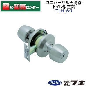 ユニバーサル円筒錠 TLH-60 トイレ浴室錠 バックセット60ミリ|maji