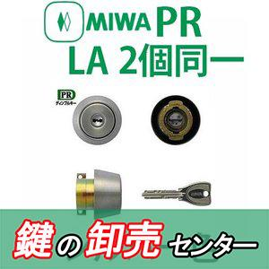 美和ロック,MIWA PR LA 2個同一シリンダー|maji