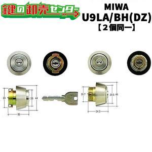 MIWA,美和ロック U9シリンダーLA/BH(DZ)2個同一シリンダー シルバー色