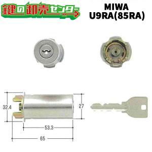MIWA,美和ロック U9RA(85RA)シリンダー ST(シルバー)色|maji