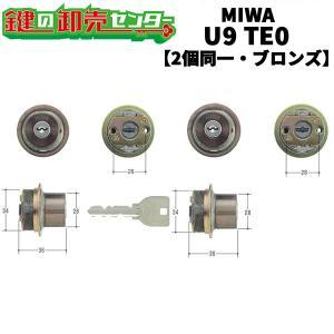 MIWA,美和ロック U9TE0シリンダー 2個同一CB(ブロンズ)色 MCY-426