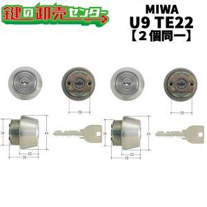 MIWA,美和ロック U9TE22シリンダー 2個同一ST(シルバー)色 MCY-434|maji