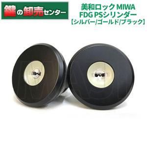 MIWA,美和ロック FDG PSシリンダー|maji