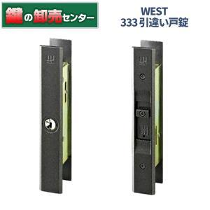 WEST,ウエスト 333 引違戸錠|maji