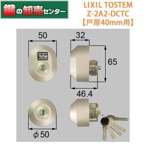 トステム,TOSTEM Z-2A2-DCTC(戸厚40ミリ用)