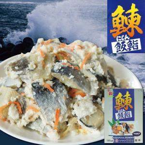 ニシン 飯寿司 500g 飯鮨