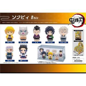 鬼滅の刃 ソフビィ B BOX BOX 10個入
