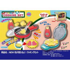 NEW 色が変わるよ クッキングセット 玩具 おままごと クッキング サウンド|major-store