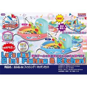 おふね de フィッシング キッチンセット ピンク ブルー おもちゃ ままごと 魚つり キッチン|major-store