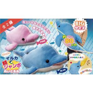 ぱくぱくイルカ 超ジャンボぬいぐるみ  ピンク  ぬいぐるみ|major-store