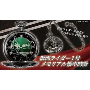 [2021年4月予約商品]  仮面ライダー1号 メモリアル懐中時計|major-store