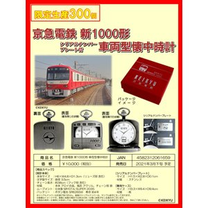 [2021年3月予約商品] 【限定生産300個】京急電鉄 新1000形 車両型懐中時計 シリアルナンバー入プレート付き|major-store