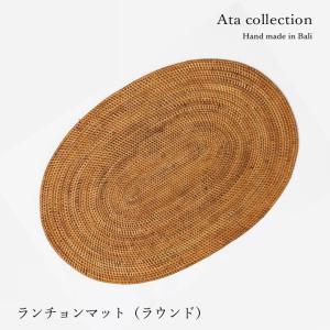 アジアン雑貨 アタ製 ランチョンマット(大・楕円) バリ雑貨 おしゃれ|makai