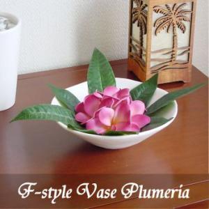 F-style VASE プルメリア アートフラワー/観葉植物/インテリア|makai