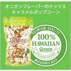Leis Hawaii popcorn マカダミアナッツ(アイランド オニオン味) with ハワイアン キャラメル ポップコーン キャラメル クリスプ|makai