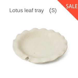 SALE20%OFF アジアン雑貨 ロータスリーフトレイ Sサイズ 皿 食器 ハワイアン雑貨 makai