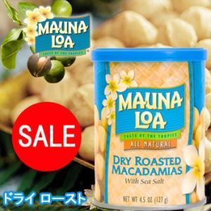 ハワイのお土産の定番、ドライローストマウナロアマカダミアナッツです。   マカデミアナッツ販売シェア...