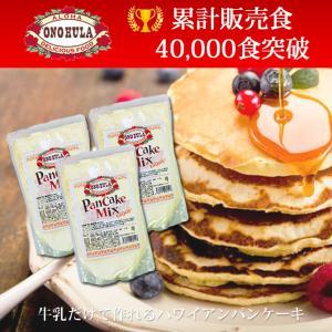 パンケーキミックス 500g 3個セット ONOHULA オノフラ /ハワイアンフード/あすつく/|makai