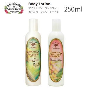 Island Soap(アイランドソープ)/ボディーローション Lサイズ(250ml) /ハワイアンコスメ|makai