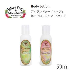 Island Soap(アイランドソープ)/ボディーローション Sサイズ(59ml) /ハワイアンコスメ|makai