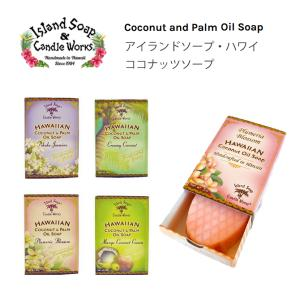 Island Soap(アイランドソープ)/ココナッツソープ(50ml)/ハワイアン コスメ/石鹸/入浴用化粧品|makai