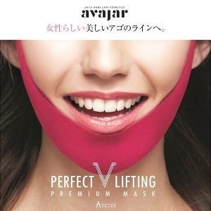 Avajar パーフェクトV プレミアムマスクリフティング 1枚 二重あご 引き締めマスク リフティング 韓国コスメ 並行輸入品の商品画像|ナビ