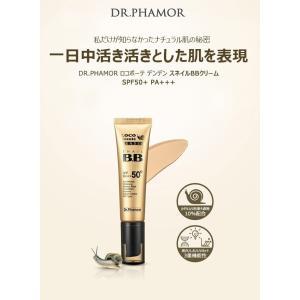 DR.PHAMOR ドクターパモル ロコボテ デンデン スネイル BBクリーム 30ml SPF 50+ PA+++/DB Snail bb 韓国コスメ