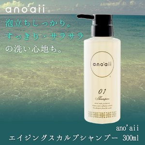 ano'aii アノアイ スカルプシャンプー 300ml anoaii