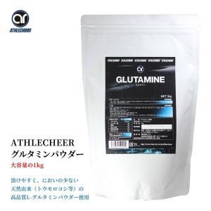 アスリチア グルタミンパウダー 1kg 天然由来 高品質L-グルタミンパウダー|makanainc