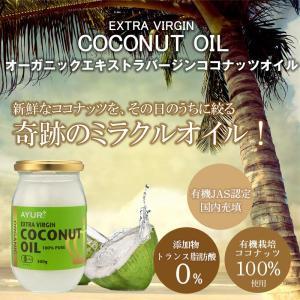 ココナッツオイル 300g  エキストラバージンココナッツオイル AYUR+ オーガニック  食用 有機JAS 認証取得|makanainc