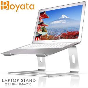 パソコンスタンド BoYata ノートパソコンスタンド M5 軽量 組み立て式 ノートPCスタンド タブレットホルダー 取り外す可 腰痛/猫背防止 滑り止め|makanainc