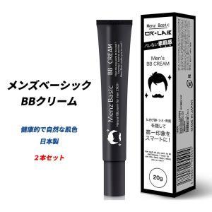 2個セット Menz Basic メンズベーシック BBクリーム 日本製 バレない素肌感 日焼け止め テカリ防止 健康的な自然な肌色 UV対策 コンシーラー|makanainc