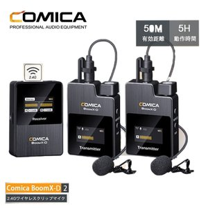 COMICA BoomX-D2 ワイヤレスマイクシステム 外付けマイク2.4Gデジタル 無線マイクロホン 多機能 高音質 小型ワイヤレスクリップ 技適認証済|makanainc