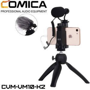 スマートフォンマイク COMICA CVM-VM10-K2ミニ三脚付き、ショットガンビデオカメラマイク iphone samsung用など スマートフォンカメラマン|makanainc