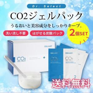 炭酸パック ドクターセレクト Dr. Select CO2ジェルパック 2個セット|makanainc