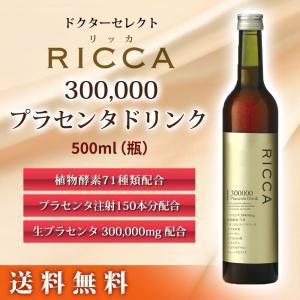 リッカ RICCA 300000プラセンタドリンク500ml 美容エキス ドクターセレクト 美容 健康ドリンク|makanainc