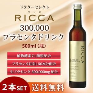 リッカ RICCA 300000プラセンタドリンク500ml 美容エキス ドクターセレクト 美容 健康ドリンク 2本セット|makanainc