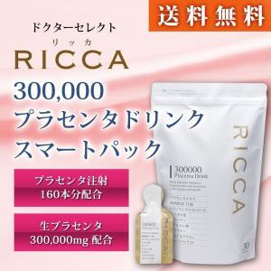 ドクターセレクト リッカ RICCA 300000プラセンタドリンク スマートパック|makanainc