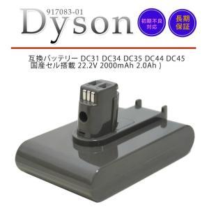 dyson ダイソン 互換バッテリー ネジなしタイプ DC3...