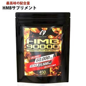 HMBプレミアムセレクト HMBCa90,000mg クレアチン60,000mg BCAA31,500mg ビタミンD 大容量450粒|makanainc