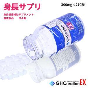 GH Creation 身長サプリメント ジーエイチ クリエーション EX 300mgx270粒|makanainc